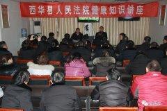 西华县法院邀请医学专家为干警讲授健康知识