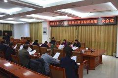 项城市第一人民医院新址建设指挥部第一次会议
