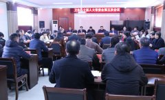 区十届人大常委会召开第五次会议