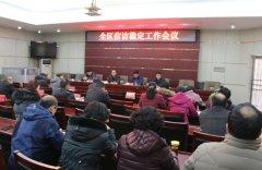 卫东区召开全区信访稳定工作会议