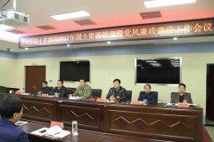 固始县国土局召开2017年国土资源管理暨党风廉政建设工作会议