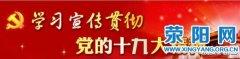 【学习贯彻十九大精神】豫龙镇干部职工热议十九大