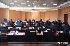 襄城县召开十四届县委常委会第45次会议