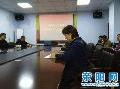 市文广新局召开学习宣传贯彻党的十九大精神大会