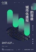 """圆桌沙龙 top talk ,与设计师共探""""城市与独立设计"""""""