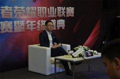 腾讯互动娱乐市场总监张易加谈《王者荣耀》赛事运营