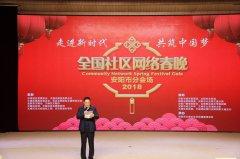 社区一家亲・文化进万家―安阳市举办首届社区春晚
