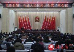 汝南县第十五届人大会第二次全体会议召开