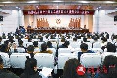 驿城区政协十三届二次会议开幕
