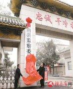 汝南县监察委员会挂牌成立