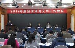 2017年度全省语言文字工作会议召开