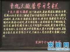 【学习贯彻十九大精神】中心汽车站营造学习宣传教育十九大精神氛围