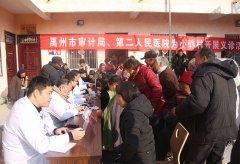 禹州市审计局与市第二人民医院联合开展健康扶贫义诊活动