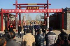 召陵镇举行产业扶贫到户增收分红发放仪式