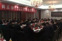 市五届人大二次会议宁陵代表团举行第六次会议