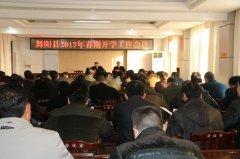 县教科体局召开2017年春期开学工作会议