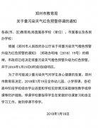 紧急!重污染天气红色预警 郑州小学、幼儿园明日停课