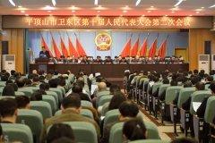 卫东区十届人大二次会议召开第二次全体会议