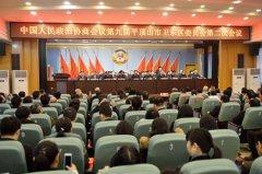 政协第九届平顶山市卫东区委员会第二次会议隆重开幕