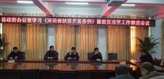 县政府办公室召开学习《河南省扶贫开发条例》暨脱贫攻坚工作推进会议