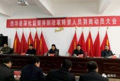 西华县召开深化监察体制改革转隶人员到岗动员大会