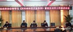 西华县政府办公室召开学习《河南省扶贫开发条例》暨脱贫攻坚工作推进会议