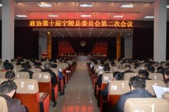 政协第十届宁陵县委员会第二次会议召开