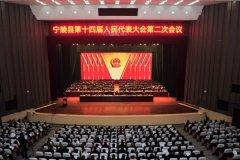 宁陵县第十四届人民代表大会第二次会议隆重开幕
