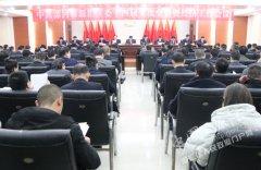 区委召开十四届五次全会暨经济工作会议