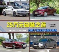 25万元品味之选 4款热门个性化运动中型车推荐