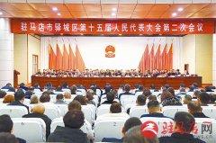 驿城区第十五届人民代表大会第二次会议隆重召开