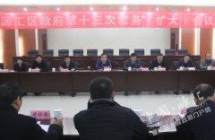 区委常委、常务副区长王奇山主持召开区政府第十三次常务扩大会议
