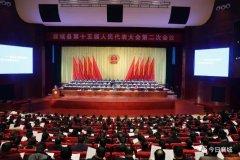 襄城县第十五届人民代表大会第二次会议开幕