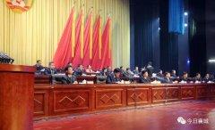 政协襄城县第十二届委员会第二次会议胜利闭幕