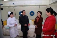 市委书记武国定到许昌市人民医院进行调研