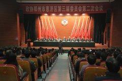 中国人民政治协商会议惠济区第三届委员会第二次会议隆重开幕