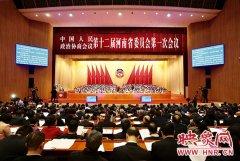 河南省政协十二届一次会议开幕 史济春做报告