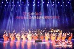 这场演出绽放青春,不负芳华!河南省第五届大学生艺术展演精彩纷呈