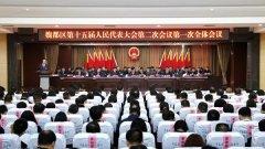 魏都区第十五届人民代表大会第二次会议隆重开幕