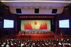 襄城县第十五届人大二次会议举行第二次全体会议