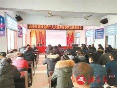 汝南县委宣讲团到罗店镇宣讲党的十九大精神