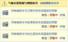 河南三地发布低温蓝色预警 最低温将降至零下10℃以下