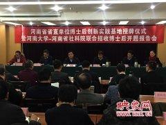 河南省社科院、中原银行等6家单位被授予博士后创新实践基地