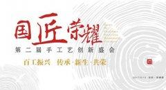第二届手工艺创新盛会 共话传统手工艺的未来