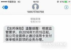 友邦中国全面停止内地5家分支机构信用卡支付