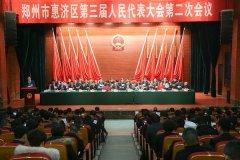 惠济区第三届人民代表大会第二次会议隆重召开