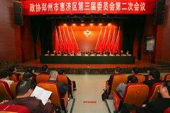 中国人民政治协商会议惠济区第三届委员会第二次会议胜利闭幕