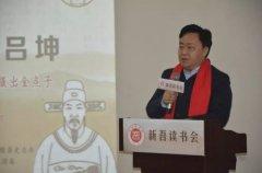 县委常委、副县长杨建文和书友互动共聊电视剧《吕坤》