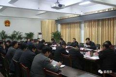 西华县县长田庆杰主持召开县政府第十次常务会议