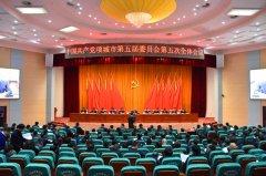 中共项城市第五届委员会第五次全体会议召开